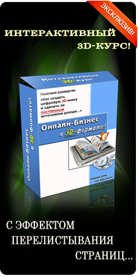 партнерские программы, В.Дубов регистрация