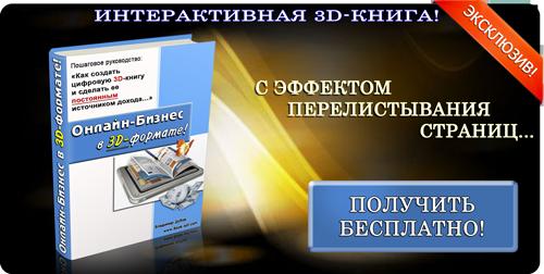 """Скачать бесплатно 3D-книгу """"Онлайн-Бизнес в 3D-формате!"""""""