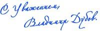С Уважением, Владимир Дубов.