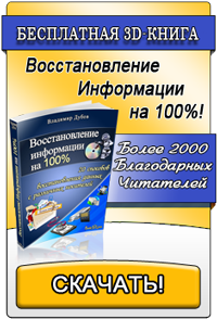 Получить бесплатно - Восстановление Информации на 100%
