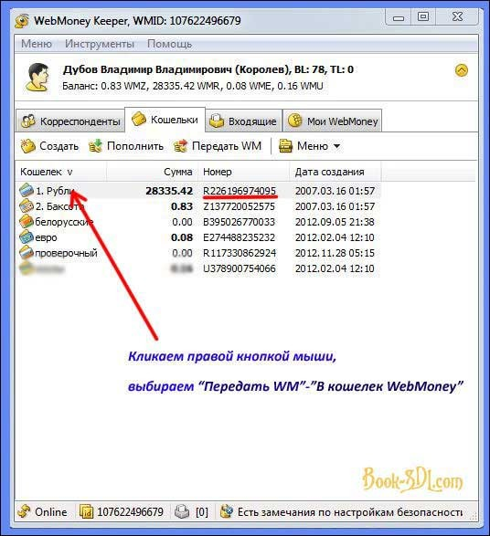 как перевести webmoney