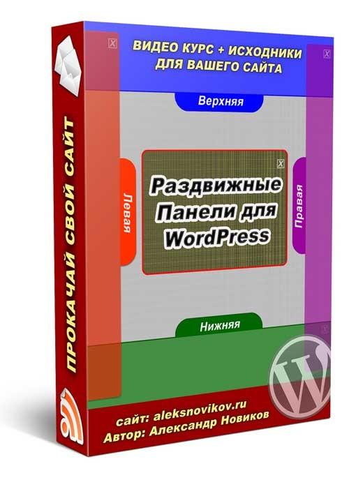 раздвижные панели для wordpress