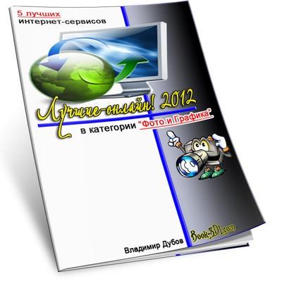 """3D-журнал """"Лучшие-онлайн 2012!"""""""