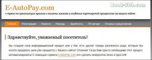 E-Autopay прием платежей на сайте