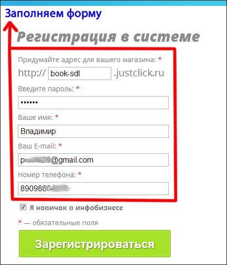 регистрация в jastclick 2