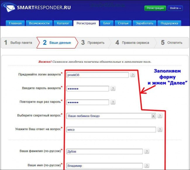 Аккаунт в Smartresponder
