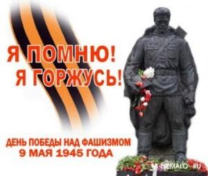 Спасибо Деду за Победу