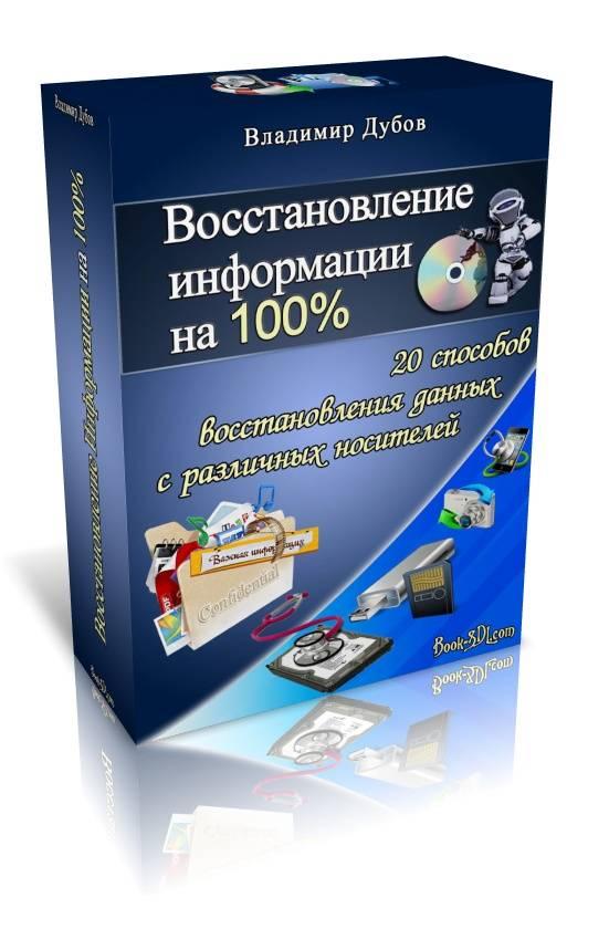3D-курс - Как восстановить информацию на 100%