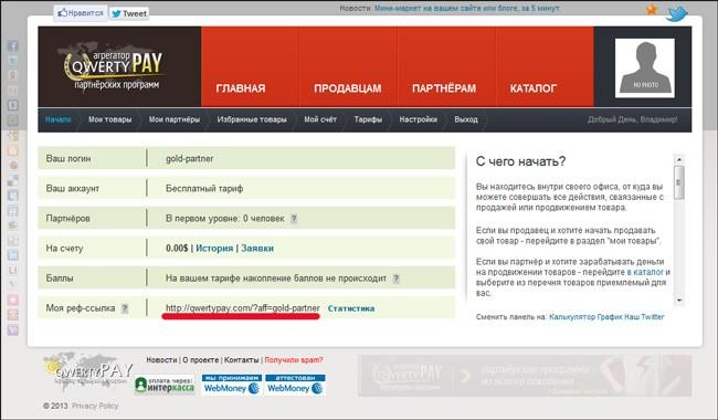 кабинет-в-qwertypa