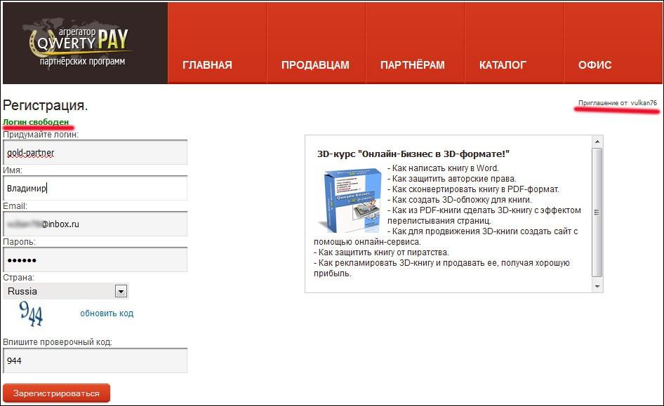 регистрация-в-qwerty-pay