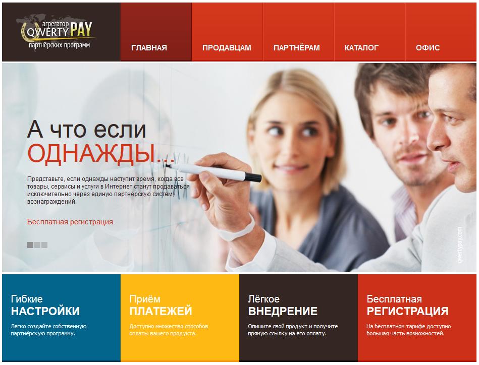 qwertypay-регистрация